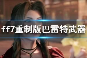 《最终幻想7重制版》巴雷特武器技能作用介绍 巴雷特武器图鉴一览