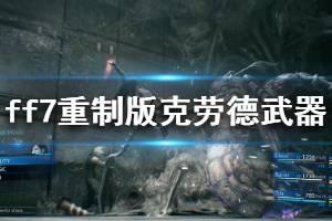 《最终幻想7重制版》克劳德全武器效果介绍 克劳德武器技能是什么