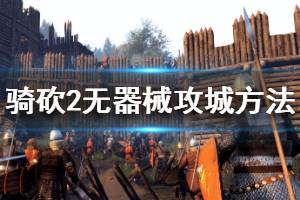 《骑马与砍杀2》无器械怎么攻城 无器械攻城方法介绍