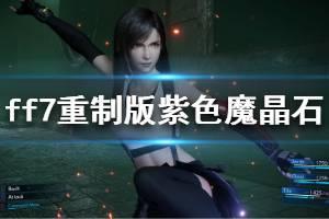 《最终幻想7重制版》紫色魔晶石有哪些 紫色魔晶石效果作用说明