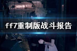 《最终幻想7重制版》全战斗报告完成方法介绍 战斗报告奖励有哪些