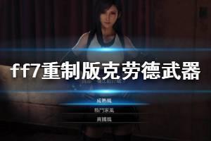 《最终幻想7重制版》克劳德武器有哪些 克劳德全武器获得方法介绍