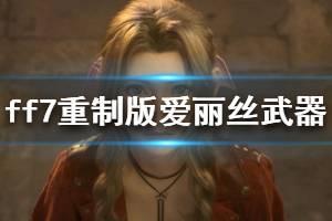 《最终幻想7重制版》爱丽丝全武器获得方法说明 爱丽丝武器有哪些