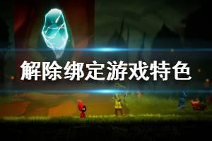 《解除绑定世界分离》怎么样 游戏特色内容介绍
