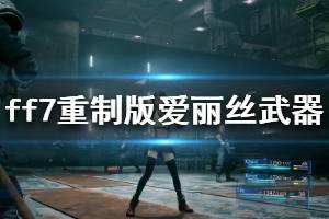 《最终幻想7重制版》爱丽丝长杖武器技能介绍 爱丽丝武器技能是什么
