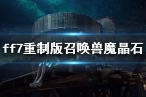《最终幻想7重制版》红色魔晶石怎么获得 召唤兽魔晶石获取方法介绍