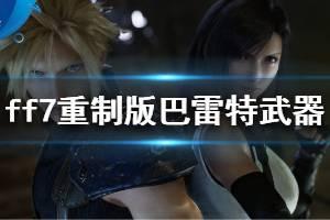 《最终幻想7重制版》巴雷特武器获取方法介绍 巴雷特武器怎么获得