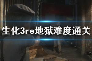 《生化危机3重制版》地狱难度禁商店通关流程 地狱难度禁商店怎么通关?
