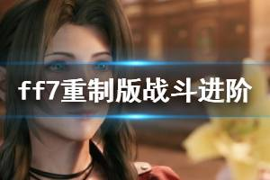 《最终幻想7重制版》战斗进阶攻略技巧 技能与模式等战斗技巧