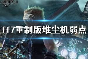 《最终幻想7重制版》堆尘机用什么打?堆尘机弱点与打法技巧