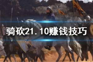 《骑马与砍杀2》1.10版本怎么刷钱 1.10版本刷钱技巧介绍