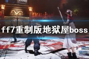《最终幻想7重制版》地狱之屋BOSS战怎么打?地狱屋boss无伤打法