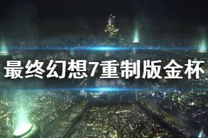 《最终幻想7重制版》金杯隐藏boss傲慢巨怪打法攻略