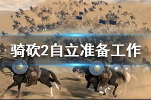 《骑马与砍杀2》自立要怎么准备 自立前准备工作介绍