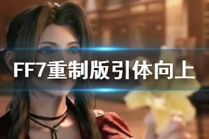 《最终幻想7重制版》引体向上怎么玩 引体向上技巧介绍