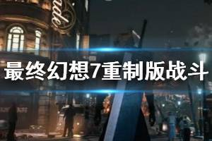 《最终幻想7重制版》战斗实用技巧分享 战斗有哪些技巧?