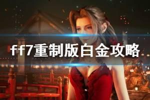 《最终幻想7重制版》白金攻略技巧心得 白金奖杯怎么达成?