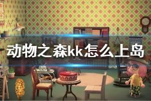 《集合啦动物森友会》kk怎么上岛 kk上岛方法介绍