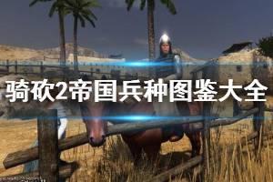 《骑马与砍杀2》帝国兵种图鉴大全 全帝国兵种属性汇总表