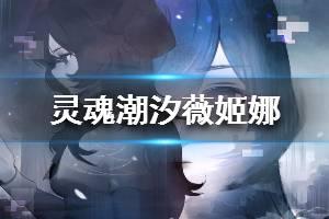 《灵魂潮汐》薇姬娜背景故事 祭月之女薇姬娜介绍