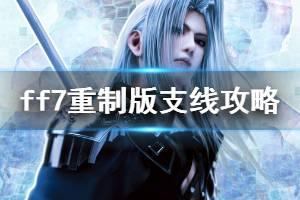 《最终幻想7重制版》支线攻略视频合集 支线任务全收集攻略
