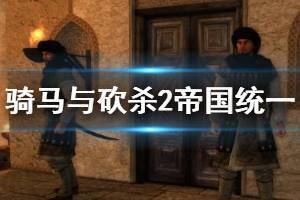 《骑马与砍杀2》帝国统一心得分享 帝国路线怎么统一?