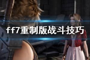 《最终幻想7重制版》战斗技巧心得分享 战斗模式操作技巧