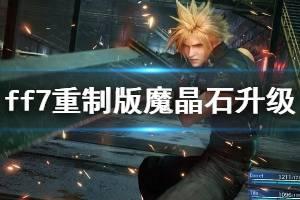 《最终幻想7重制版》魔晶石怎么升级?魔晶石升级技巧