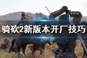 《骑马与砍杀2》新版本工厂怎么开 新版本开厂技巧介绍