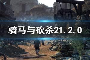 《骑马与砍杀2》1.2.0更新内容一览 4月17日更新了什么