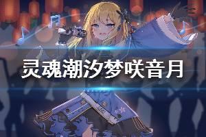 《灵魂潮汐》梦咲音月资料介绍 二重存在歌姬梦咲音月档案