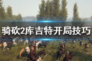 《骑马与砍杀2》库吉特开局怎么玩 库吉特地区开局技巧一览