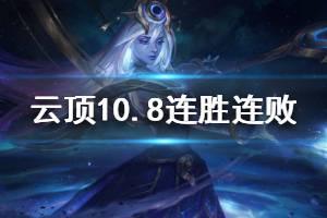 《云顶之弈》10.8连胜连败更新信息介绍 连胜连败有哪些变化