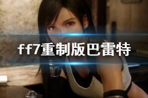 《最终幻想7重制版》巴雷特怎么使用?巴雷特使用技巧分享