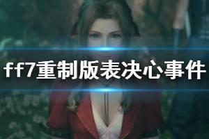 《最终幻想7重制版》14章表决心事件怎么触发?表决心事件触发条件