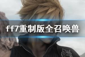 《最终幻想7重制版》全召唤兽视频攻略合集 召唤兽怎么用?