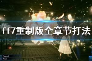 《最终幻想7重制版》hard模式全章节打法技巧心得 hard难度玩法技巧