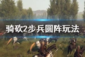 《骑马与砍杀2》步兵怎么玩?步兵圆阵玩法演示视频