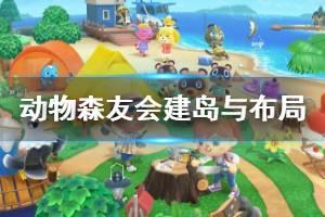 《集合啦动物森友会》建岛与布局技巧心得 怎么建岛?