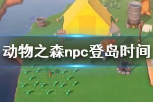 《集合啦动物森友会》npc什么时候登岛?npc登岛时间一览表