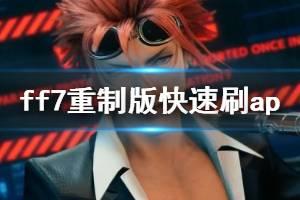 《最终幻想7重制版》二周目怎么刷AP?二周目快速刷ap技巧