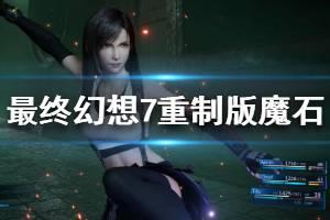 《最终幻想7重制版》魔石怎么选择 魔石玩法机制讲解