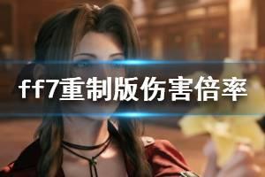《最终幻想7重制版》伤害倍率怎么提升 伤害倍率提升方法介绍