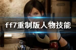 《最终幻想7重制版》人物技能使用心得 各角色技能是什么?