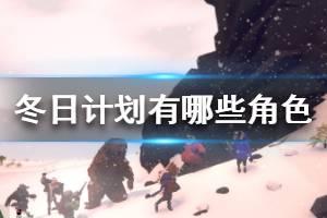 《冬日计划》有哪些角色 双方阵营角色一览