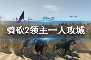 《骑马与砍杀2》怎么一人攻城 一人攻城方法介绍