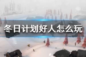 《冬日计划》好人怎么玩 好人游戏流程介绍