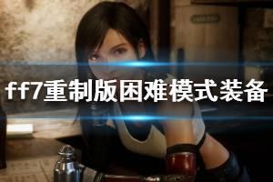 《最终幻想7重制版》困难模式魔晶石怎么选择 困难模式装备推荐