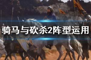 《骑马与砍杀2》阵型怎么用 阵型运用方法介绍