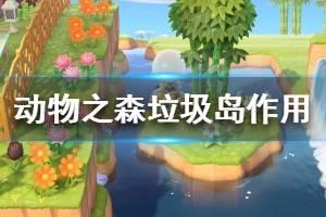 《集合啦动物森友会》垃圾岛有什么用 垃圾岛作用一览